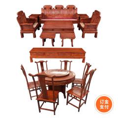 刺猬紫檀客餐厅立减组(订金) 货号120331