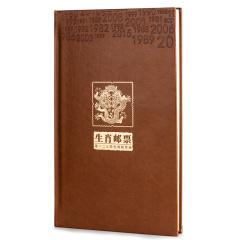 中国生肖邮票大全 货号120451