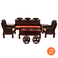 世锦豪庭非洲酸枝沙发套组订金 货号121500