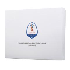 2018俄罗斯世界杯纪念银币套装 货号123365