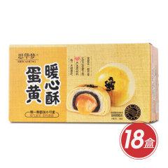 思华梦福气滚滚暖心蛋黄酥 货号130619