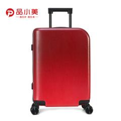 品小美20英寸炫彩旅行箱(红)