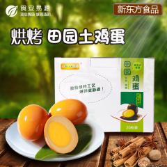 【食安易源】筋道口感 烘烤田园土鸡蛋20枚