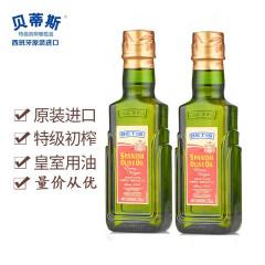 贝蒂斯橄榄油250ml 西班牙原装进口特级初榨橄榄油礼盒 250ml*2