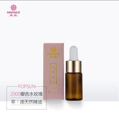 东盛玫瑰精油  单方面部脸部玫瑰精油香薰护肤2ml促销
