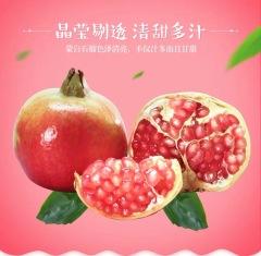 云南蒙自石榴水果新鲜甜软籽石榴当季特产包邮