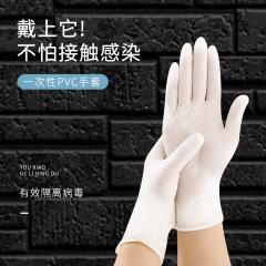 【防疫爆款】一次性pvc手套防接触感染