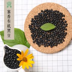 寨香 有机黑豆380g*3袋