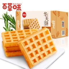 百草味【华夫饼1000g*2箱装】早餐食品糕点心办公室甜点休闲零食