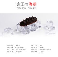 单冻即食海参11-14