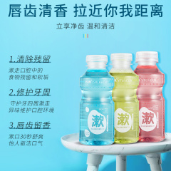 【350ml*3瓶】漱口水瓶装柠檬薄荷清新口气清洁口腔漱口水口腔护理清除口臭