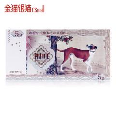 金猫银猫CSmall 足银999郎世宁十骏犬银钞纪念册 礼盒包装