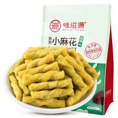 味滋源小麻花袋装500g/袋网红零食休闲食品好吃的散装整箱酥脆海苔味4味可选