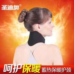 四季款圣迪奥托玛琳自发热护颈带防颈椎问题 空调房保健磁疗颈托