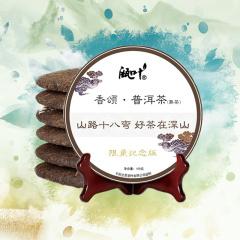 瓯叶普洱茶 四年陈年云南普洱熟饼 普洱饼茶熟茶 100克*7片/提