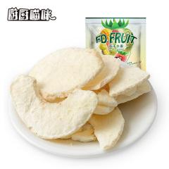 厨厨喵咪冻干梨片