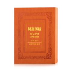 中国纪念钞珍藏大全