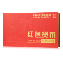 红色货币足银经典收藏