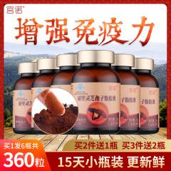 宫诺破壁灵芝孢子粉胶囊60粒*6瓶增强免疫力