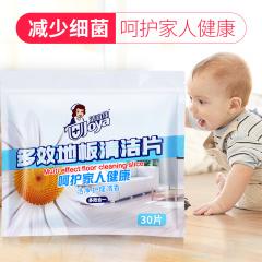洁宜佳多效地板清洁片地板清洁剂瓷砖清新香家用瓷砖木地板清洗剂30片/包*3