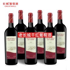 中粮长城干红赤霞珠葡萄酒红酒红酒礼盒晚安酒整箱