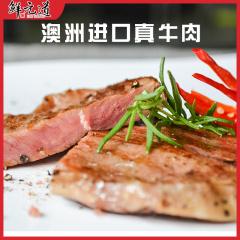 【新鲜食材】鲜元道澳洲进口原肉整切浸腌牛排 西冷牛排礼盒1000g