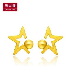 周大福ing系列时尚星星足金黄金耳钉计价F217764 约1.7g