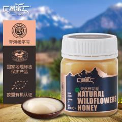 【藏蜜】天然野花蜜250g/瓶  自然结晶蜜高原蜂蜜  成熟原蜜