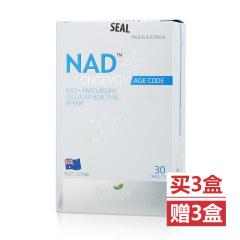 跨境品澳乐维他NAD+独供组