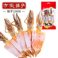 【方家铺子_鱿鱼干】大鱿鱼 海鱿鱼 本港鱿鱼 调味海鲜干货 268g