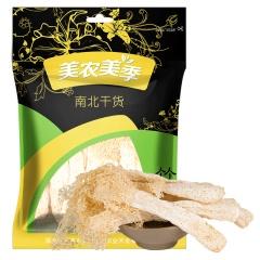 美农美季 竹荪 菌菇 食用菌干货 煲汤营养食材涮火锅原料50g