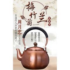 周月忠制梅兰竹菊纯手工紫铜烧水壶茶道煮水泡茶提梁壶1300ml煮茶器