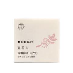 满婷青花椒除螨除菌内衣皂,115g/块*8块