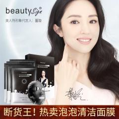 美人符莹润净肤泡泡清洁面膜贴清洁面膜收缩毛孔补水保湿润养肌肤