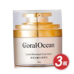 Coral Ocean珊瑚抗皱紧致眼霜 货号131133