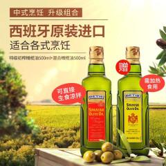 贝蒂斯 特级初榨橄榄油礼盒 西班牙进口 妇女节礼品企业团购员工福利 500ml*2瓶礼盒装