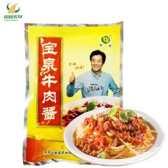 【中国农垦】北大荒 宝泉牛肉酱 东北大酱 炒菜炖肉调味酱100g*5
