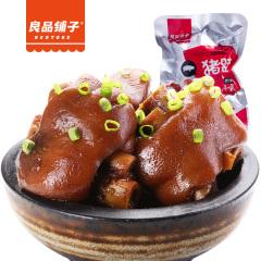 【良品铺子】(卤香/香辣)猪蹄250g
