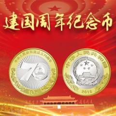 中艺盛嘉2019年建国70周年纪念币10元流通硬币