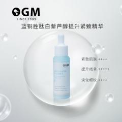 OGM小奶瓶蓝铜胜肽白藜芦醇提升紧致精华