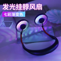 挂脖小风扇夏季纳凉电扇子便携可手持佩戴立式