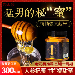 野山熊人参枸杞子天然蜂蜜参杞蜜宝 300g*5罐
