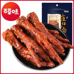百草味 虎皮凤爪160g*3包装 鸡爪鸡肉休闲小吃网红零食即食小包装