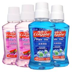 高露洁(Colgate)贝齿漱口水鲜果薄荷味250ml*2+冰爽薄荷味250ml*2