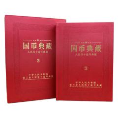 国币典藏第三套人民币