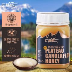 【藏蜜】高原油菜花蜜500g/瓶  高原油菜花蜂蜜结晶蜜  自然成熟原蜜