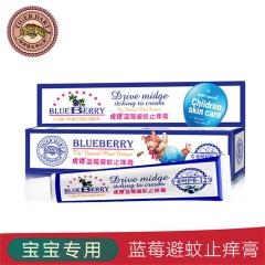 虎镖蓝莓避蚊止痒膏