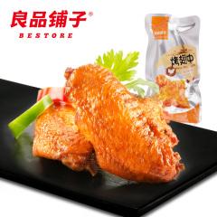 【良品铺子】奥尔良风味烤翅中250g