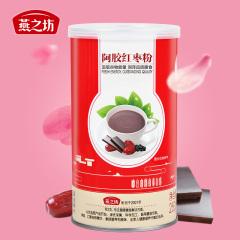 燕之坊 阿胶红枣粉