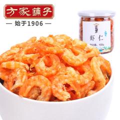 【方家铺子_虾仁】 海鲜干货 大海米 开洋虾干当季新货 150g*2
